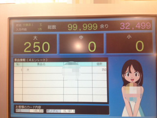 image-20130315010748.png?ver=20190630