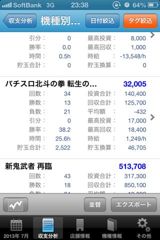 image-20130701234011.png